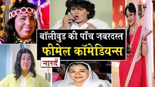 Top 5 Female Comedians Of Bollywood_Naarad TV