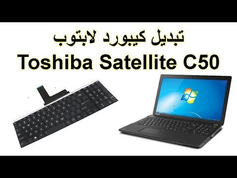 فك و تركيب كيبورد لابتوب توشيبا dismantling toshiba satellite c50 replace remove keyboard