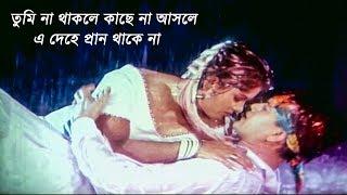 তুমি না থাকলে কাছে না আসলে | Mousumi | Shakil Khan | Bangla Movie Song | Moger Mulluk