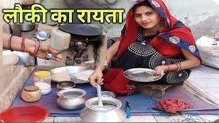 लौकी का रायता और देसी घी का तड़का , सब्जी खाना भूल जाएंगे ,Loki ka rayta kaise banaye ,Babita