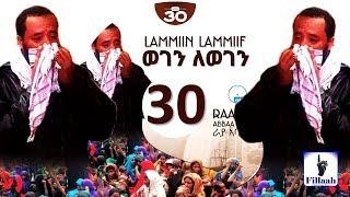 CD Haareya NEW Ustaaz Raayyaa Abbaa Maccaa Vol. 30ffaa Lamin Lamiif ja'u irraa Xiqqo Nuuf Aferamaa