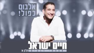 חיים ישראל - אספתי רגעים (חלק א