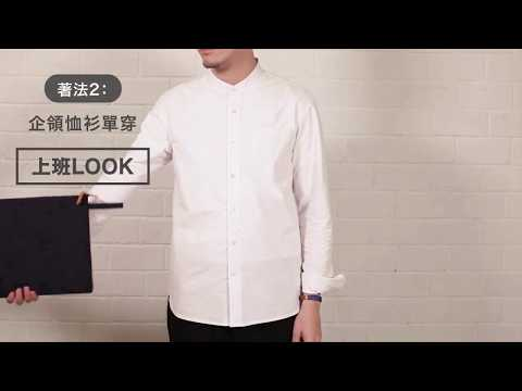 ad-lib Changeable Shirts 可換領恤衫