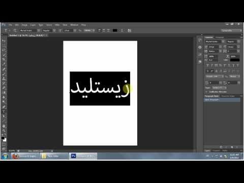 Adobe Photoshop CS6 - Arabic Type NOW AVAILABLE!