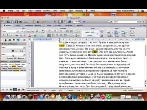 Find and Replace on Mac | Найти и заменить на Маке