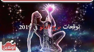 توقعات برج الدلو في 2019