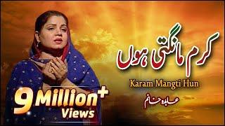 Abida Khanam | Karam Mangti Hun | Female Version of Karam Mangta Hun