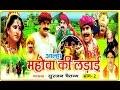 Aalha Mohwe Ki Ladai Vol 1 || आल्हा मोहबे की लड़ाई  || Surjan Chaitanya || Hindi Kissa