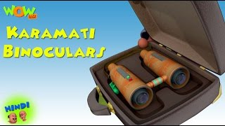 Karamati Binoculars - Motu Patlu in Hindi - 3D Animation Cartoon for Kids -As seen on Nickelodeon