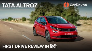 Tata Altroz 2019 First Drive Review in Hindi | Price in India, Features, Engines & More | CarDekho