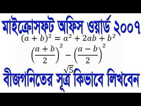 How To Use MS Word Equation Editor In Microsoft Office Word 2007 Bangla Video Tutorial 2018