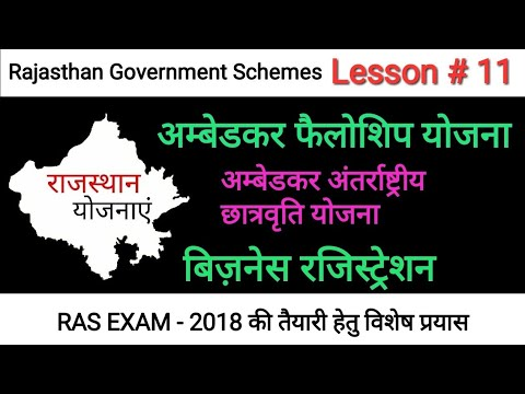 Raj Schemes # 11: Ambedkar International Scholarship, Ambedkar fellowship, Business Registration