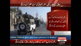 Rangers are Ready to Take Action in Punjab | Express News