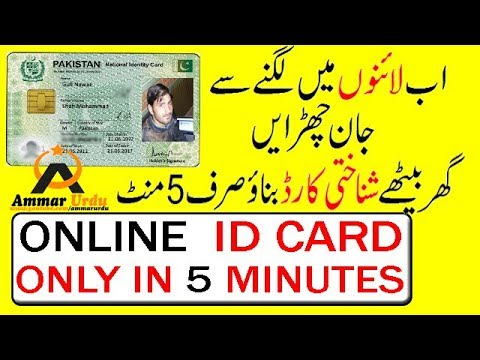 how to apply online id card national of pakistan urdu/hindi (1000%working)