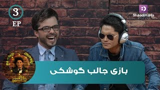 Download با قسیم - بازی جالب گوشکی ایمل آصفی و قسیم ابراهیمی Video