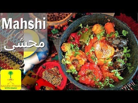 Ramadan Saudi Stuffed Vegetables    رمضان محشي  سعودي في قدرحجري لذيذ