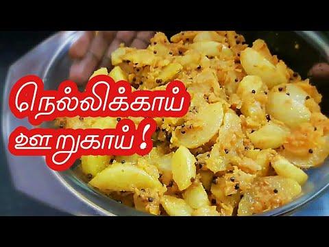 Nellikai Oorugai   amla pickle   nellikai pickle in Tamil