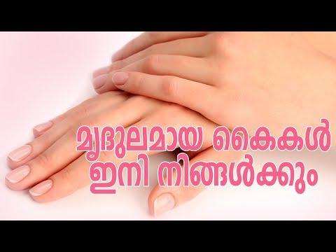 മൃദുലവും ആകർഷണവും ഉള്ള കൈകൾ സ്വന്തമാകാം EASY ആയി | Beautiful Hands In 1 Minute