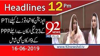 News Headlines   12:00 PM   16 June 2019   92NewsHD
