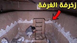 بناء غرفة تحت الارض | المرحلة الخامسة عشر 👷♂️🏡