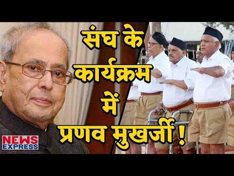 संघ  के कार्यक्रम में भाग लेंगे Congress के नेता, RSS नेता ने किया खुलासा !