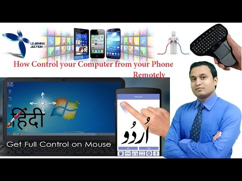 How Control your Computer from your Phone Remotely in Hindi