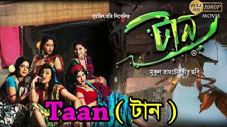 যৌনতায় ভরপুর ঋতুপর্ণার যে ৫টি ছবি   দৃশ্য   Rituparna Sengupta 5 Hot Videos, Must Watch