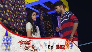 Kunwari Bohu | Full Ep 342 | 13th Nov 2019 | Odia Serial – TarangTV