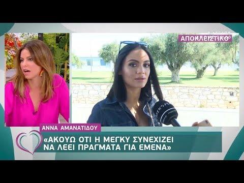 Xxx Mp4 Μέγκι Ντρίο Vs Άννα Αμανατίδου Ευτυχείτε 18 9 2019 OPEN TV 3gp Sex