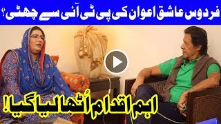 Firdous Ashiq Awan Ke PTI Sa Chuti? - Headlines - 06:00 PM - 8 Oct 2017