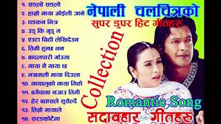 Nepali Movie Best Song Collection