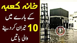 10 most amazing things about the Kaaba   Who built the kaaba   What is inside the kaaba