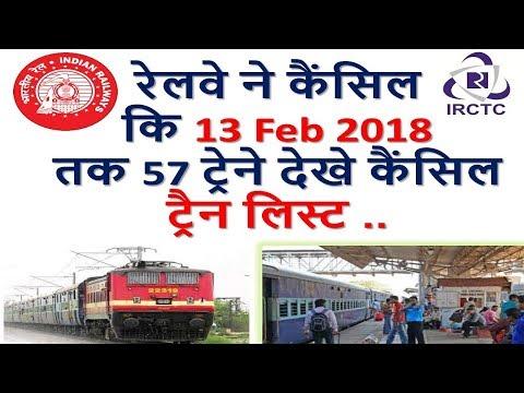 रेलवे ने कैंसिल  कि 13 Feb 2018 तक 57 ट्रेने देखे कैंसिल ट्रैन लिस्ट ..For The Forthcoming Foggy