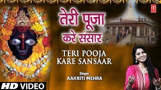 Teri Pooja Kare Sansaar I AAKRITI MEHRA I Devi Bhajan I Full HD Video Song