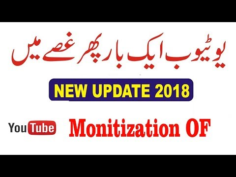 YouTube new update  / YouTube  monetization of