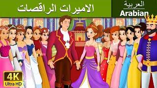 12 أميرات الرقص -  قصص اطفال قبل النوم - بالعربية - Arabian Fairy Tales - 4K UHD