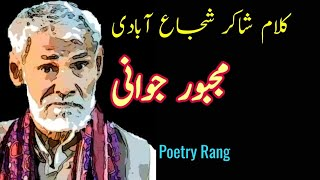 Shakir Shuja Abadi Poetry in Saraiki   Saraiki ghazal   Saraiki poetry   Shakir Shuja Abadi Dohraye