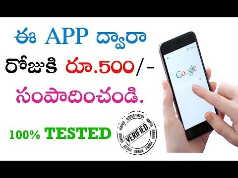 How to Make Money With Smart Phone in Telugu