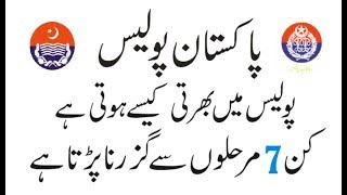 Sindh police shooting training | razzakabad - PakVim net HD