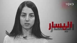 """""""אני מחרים"""": המגזר הערבי בקמפיין נגד ההצבעה בבחירות"""