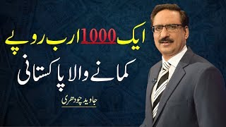 Life Story of the Richest Person of Pakistan By Javed Chaudhry | Mind Changer