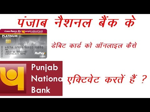 PNB DEBIT CARD ACTIVATE ONLINE