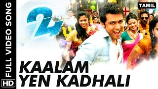 Kaalam Yen Kadhali Full Video Song | 24 Tamil Movie