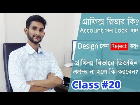Graphicriver Tutorial - How to Make Money from Graphicriver | Bangla Tutorial | Class #20