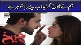 Hum Ne Nikah Karliya Ab Ye Mera Shohar Hai | Cheekh | Best Scene | ARY Digital.