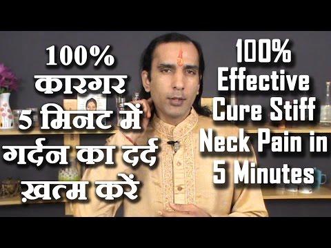 Stiff Neck Treatment-100% Effective Stiff Neck Treatment | Stiff Neck Pain Relief Massage Exercises