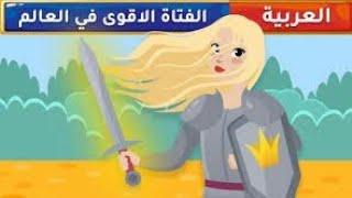 #x202b;الفتاة الاقوى في العالم قصص اطفال قصص عربية حكايات اطفال#x202c;lrm;