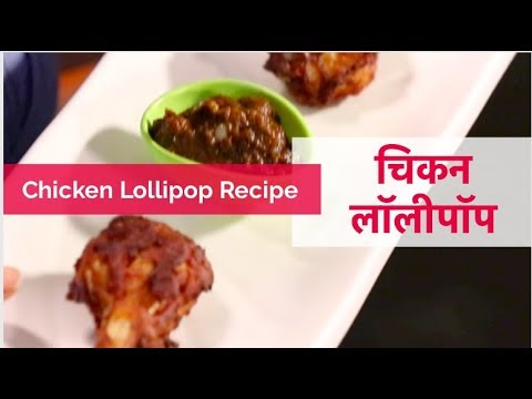 Chicken Lollipop Recipe | Super tasty Chicken Lollipop | Easy Chicken Starter | चिकन लॉलीपॉप