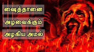 ஷைத்தானை அழவைக்கும் அழகிய அமல் ~ Tamil Bayan Latest ~ Mohammed Ali Bilali