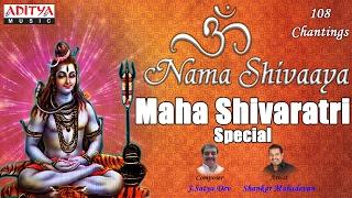 Om Nama Shivaaya Chanting 108 Times - Telugu Devotional | Shankar Mahadevan | Popular Chantings